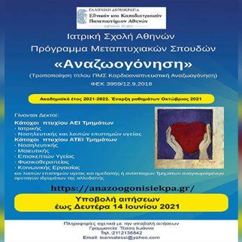 Προκήρυξη – Πρόσκληση εκδήλωσης ενδιαφέροντος Ιατρική Σχολή Αθηνών – ΕΚΠΑ Προγράμματος Μεταπτυχιακών Σπουδών «ΑΝΑΖΩΟΓΟΝΗΣΗ» cover image