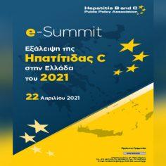 WEBINAR: Εξάλειψη της Ηπατίτιδας C στην Ελλάδα του 2021 cover image
