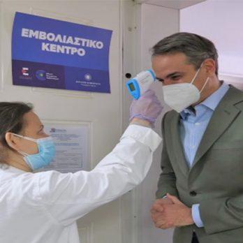 Επίσκεψη Μητσοτάκη σε εμβολιασμούς της ομάδας ασθενών με νοσήματα πολύ υψηλού κινδύνου (ΒΙΝΤΕΟ) cover image