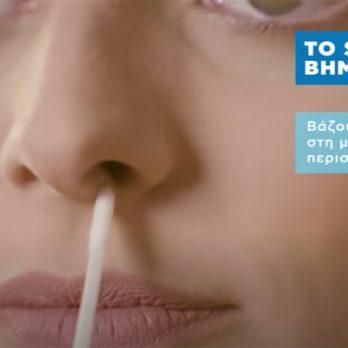 Κορονοϊός: ΤΟ SELF TEST, BHMA-BHMA! (VIDEO) cover image
