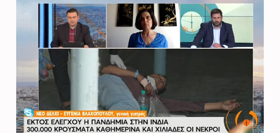Ελληνίδα γιατρός περιγράφει την δραματική κατάσταση στην Ινδία και εξηγεί τι συνέβη και ξέφυγε ο κοροναϊός (video) article cover image
