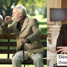 Πρεσβυακουσία – Η απώλεια ακοής που σχετίζεται με την ηλικία cover image