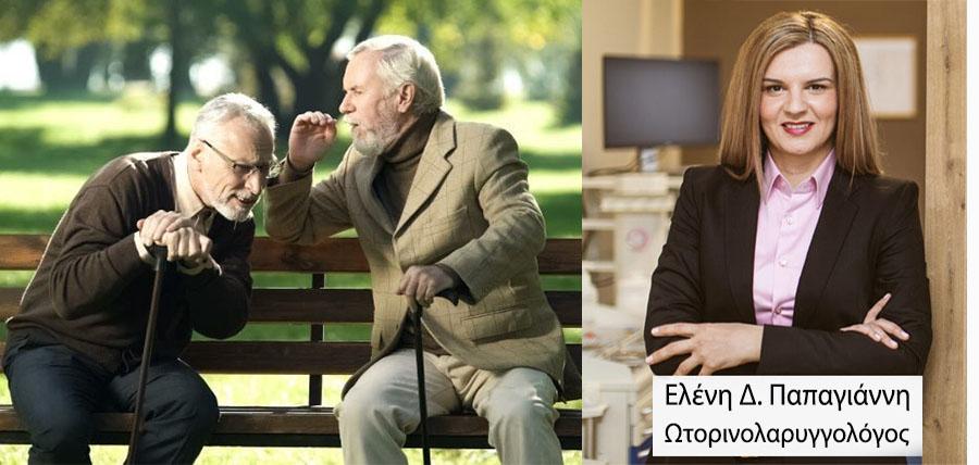 Πρεσβυακουσία – Η απώλεια ακοής που σχετίζεται με την ηλικία article cover image