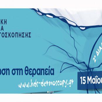 WEBINAR: 'NMSCs. Από τη διάγνωση στη θεραπεία' cover image