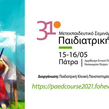 31ο Μετεκπαιδευτικό σεμινάριο Παιδιατρικής cover image