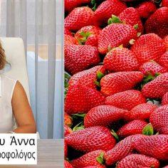 Φράουλες, ένα φρούτο με υψηλή θρεπτική αξία… cover image