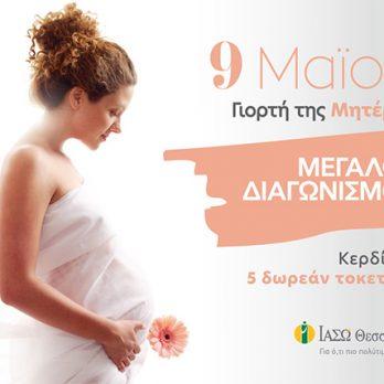 ΙΑΣΩ ΘΕΣΣΑΛΙΑΣ – ΜΕΓΑΛΟΣ ΔΙΑΓΩΝΙΣΜΟΣ: 5 δωρεάν τοκετοί με αφορμή τη Γιορτή της Μητέρας cover image