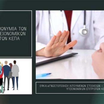 Τέλος στην ανωνυμία των ιατρών των υγειονομικών επιτροπών των ΚΕΠΑ cover image