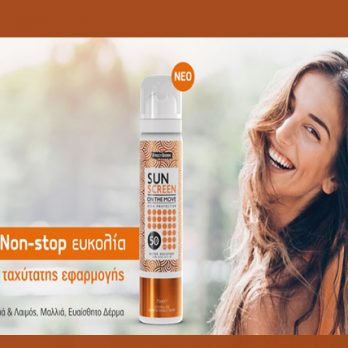 FREZYDERM SUN SCREEN ON THE MOVE cover image