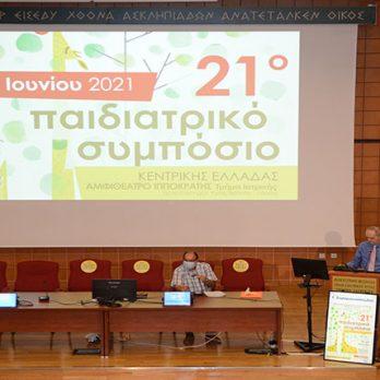 Επίσημη έναρξη του 21ου Παιδιατρικού Συμποσίου Κεντρικής Ελλάδος. cover image