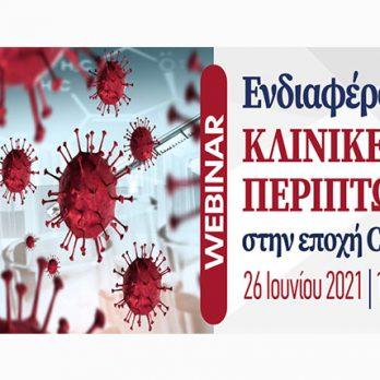 "WEBINAR:""Ενδιαφέρουσες Κλινικές Περιπτώσεις στην εποχή Covid-19"" cover image"