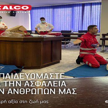 EXALCO: Εκπαιδευόμαστε για την ασφάλεια των ανθρώπων μας! cover image