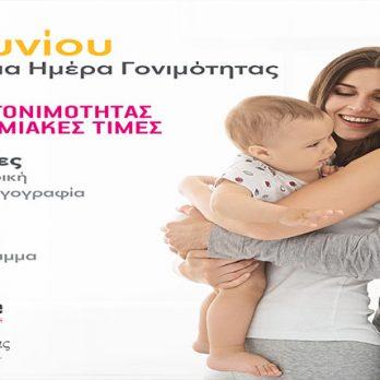 ΙΑΣΩ Θεσσαλίας: Έλεγχος Γονιμότητας σε προνομιακές τιμές! cover image