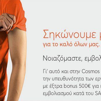 Εταιρία δίνει 500€ μπόνους σε κάθε εργαζόμενό της που έχει εμβολιαστεί για κορονοϊό. cover image