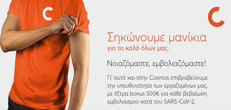Εταιρία δίνει 500€ μπόνους σε κάθε εργαζόμενό της που έχει εμβολιαστεί για κορονοϊό. article cover image