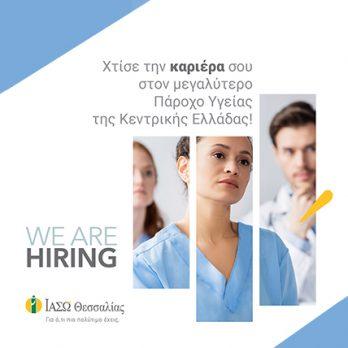 Θέσεις εργασίας στο ΙΑΣΩ Θεσσαλίας cover image