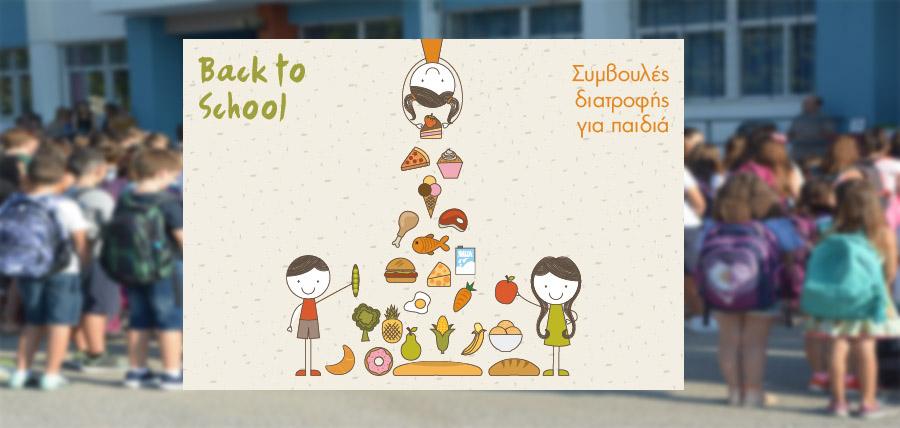 Επιστροφή στο σχολείο με συμβουλές για υγιεινή διατροφή article cover image