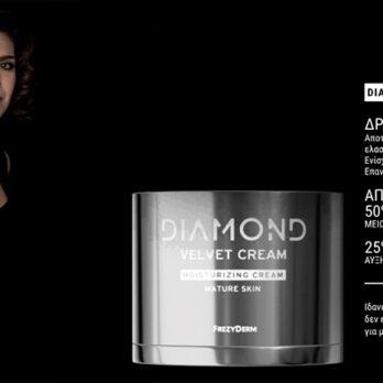 Diamond Velvet Moisturizing Cream – Ενυδατική φροντίδα (ΒΙΝΤΕΟ) cover image