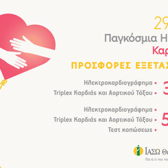 Πακέτα εξετάσεων για την Παγκόσμια Ημέρα Καρδιάς cover image