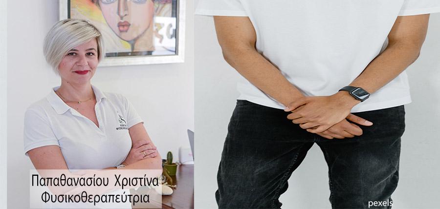 Ακράτεια στους άνδρες μετά από Ριζική Προστατεκτομή; article cover image