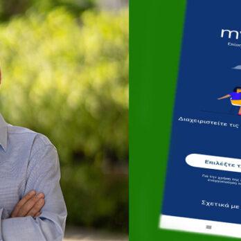Ψηφιακά εκδίδονται οι Ιατρικές Βεβαιώσεις – Διαθέσιμες στους πολίτες μέσω της εφαρμογής MyHealth cover image