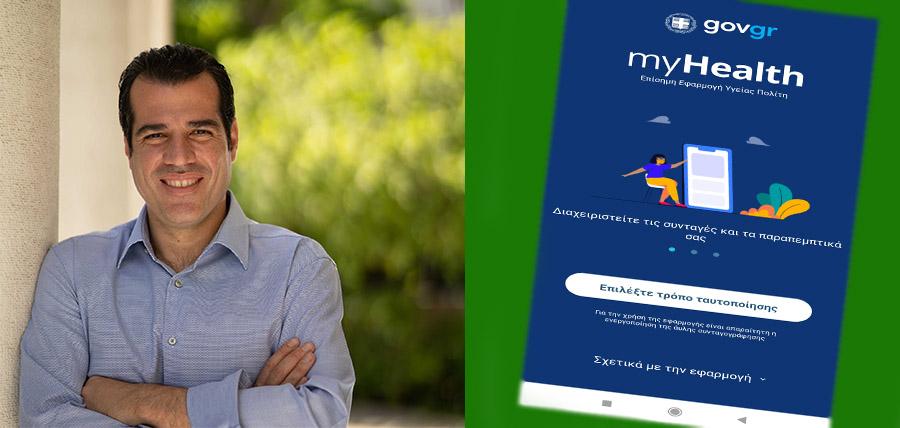 Ψηφιακά εκδίδονται οι Ιατρικές Βεβαιώσεις – Διαθέσιμες στους πολίτες μέσω της εφαρμογής MyHealth article cover image