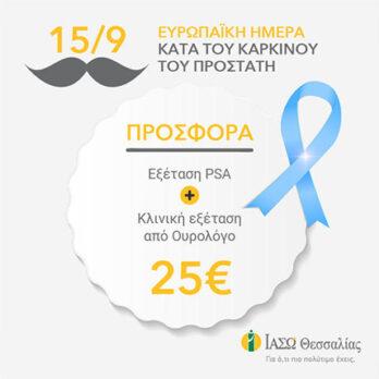 ΙΑΣΩ ΘΕΣΣΑΛΙΑΣ: Προσφορά για την Ευρωπαϊκή Ημέρα κατά του Καρκίνου του Προστάτη cover image