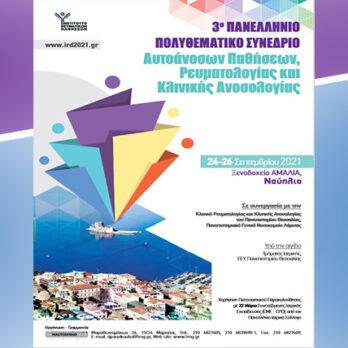 3ο Πανελλήνιο Πολυθεµατικό Συνέδριο Αυτοάνοσων Νοσηµάτων, Ρευµατολογίας και Κλινικής Ανοσολογίας cover image
