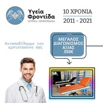 Διαγωνισμός Υγεία + Φροντίδα | 10 ΧΡΟΝΙΑ | 2011 – 2021. Δώρο αξίας 350€ cover image