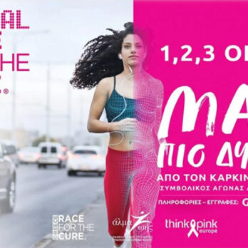 Digital Greece Race for the Cure® – ΜΑΖΙ πιο δυνατοί από τον καρκίνο του μαστού cover image