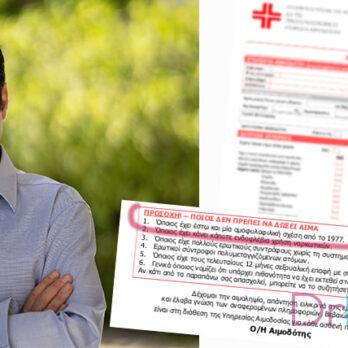 Πλεύρης: Ακυρώνει έγγραφο που δεν επέτρεπε σε ομοφυλόφιλους να δίνουν αίμα (βίντεο) cover image