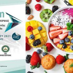 6ο Forum Διατροφής | Υγείας | Ομορφιάς cover image