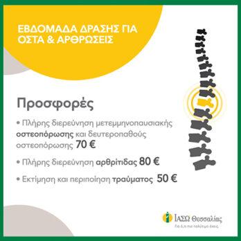 ΙΑΣΩ Θεσσαλίας: Πακέτα εξετάσεων για την Εβδομάδα Δράσης για τα Οστά και τις Αρθρώσεις cover image