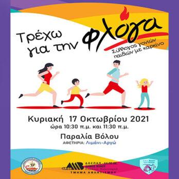 «Τρέχω για τη ΦΛΟΓΑ» στο Βόλο στις 17 Οκτωβρίου cover image