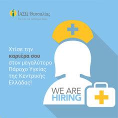 Θέση εργασίας στο Ιασώ Θεσσαλίας cover image