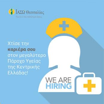 Θέσεις εργασίας στο ΙΑΣΩ ΘΕΣΣΑΛΙΑΣ cover image